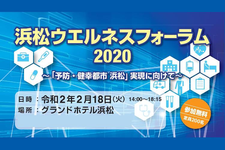 【2月18日開催】浜松ウエルネスフォーラム2020