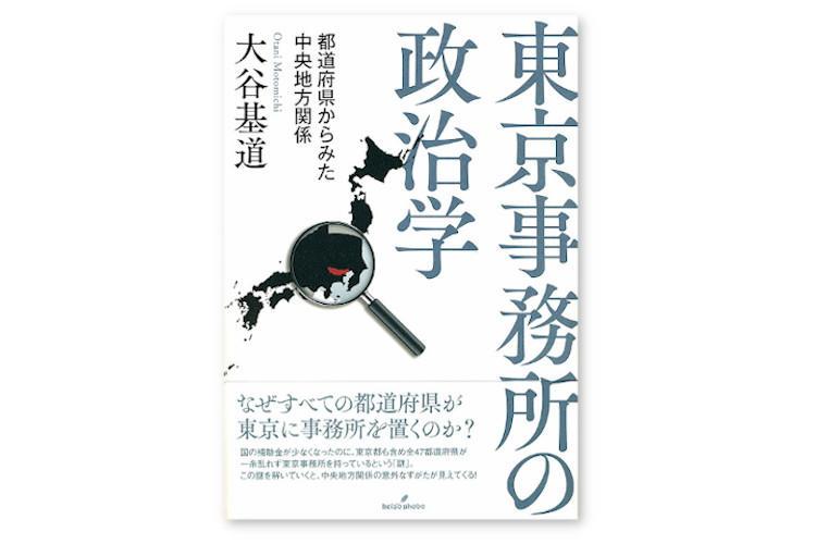 【本の紹介】東京事務所の政治学