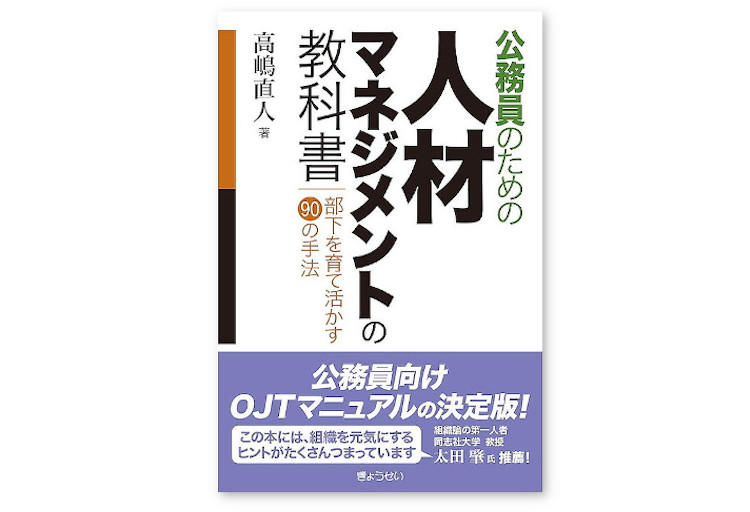 【本の紹介】公務員のための人材マネジメントの教科書