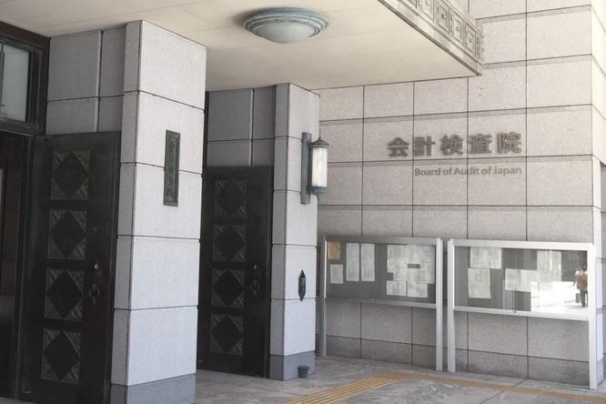 【人事速報】会計検査院