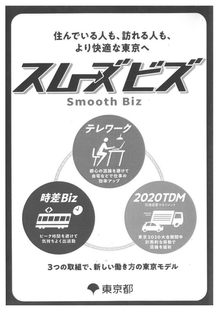 「スムーズビズ」のパンフレット(資料提供:東京都)