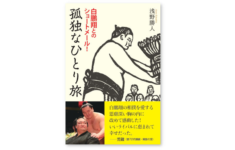 【時評社の本】白鵬翔とのショートメール!