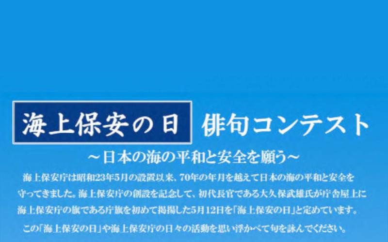 【レポート】第1回「海上保安の日」俳句コンテスト