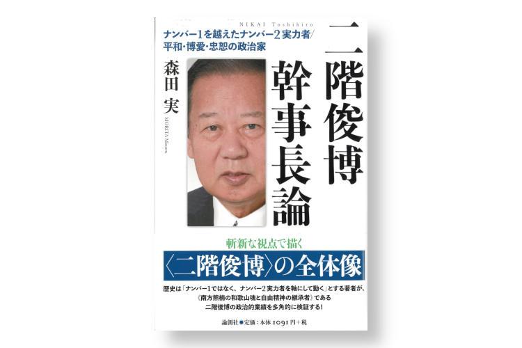 【本の紹介】『二階俊博幹事長論』