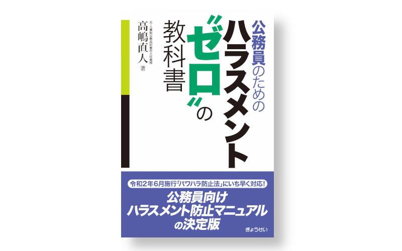 【本の紹介】公務員のためのハラスメント〝ゼロ〟の教科書
