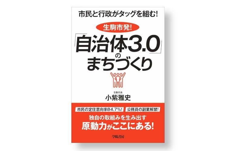 【本の紹介】生駒市発!「自治体3・0」のまちづくり