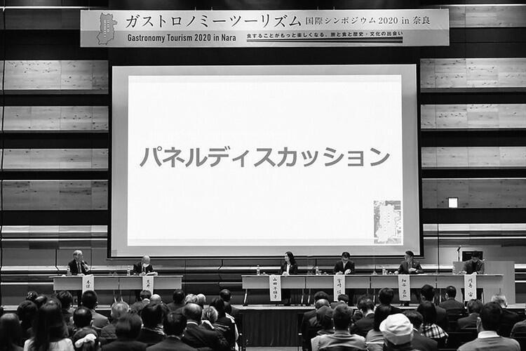 「ガストロノミーツーリズム国際シンポジウム 2020 in 奈良」の様子