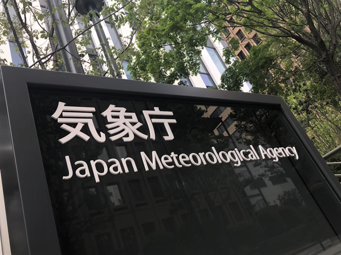 【人事速報】気象庁