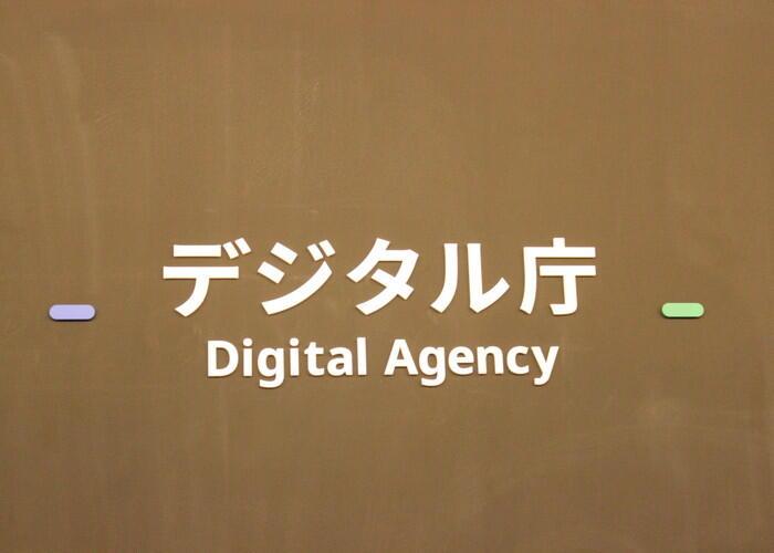 【人事速報】デジタル庁