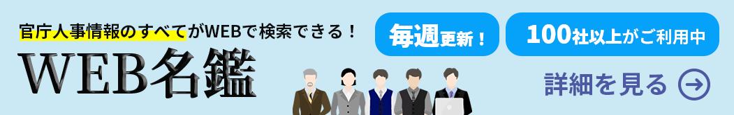 官庁人事情報をキャッチ!WEB名鑑