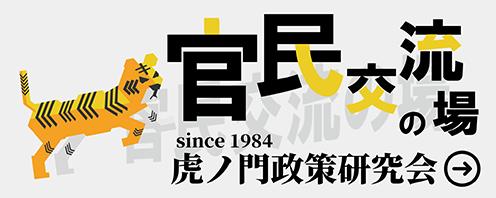 官民交流会は虎ノ門研究会