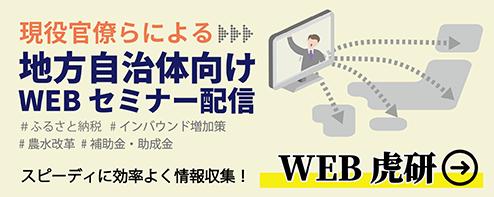 WEB虎研で霞が関の政策がいち早くわかる!