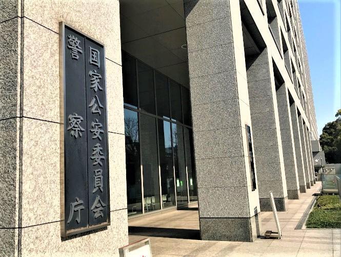 【人事速報】警察庁