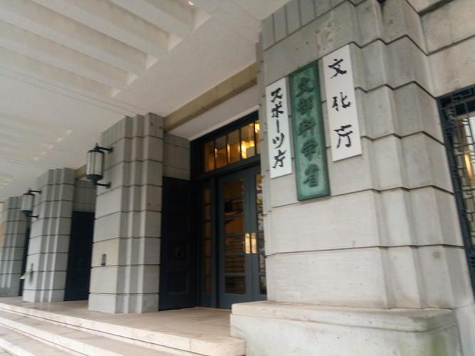 【人事速報】文部科学省