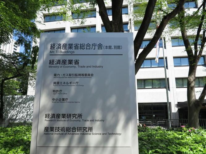 【人事速報】経済産業省