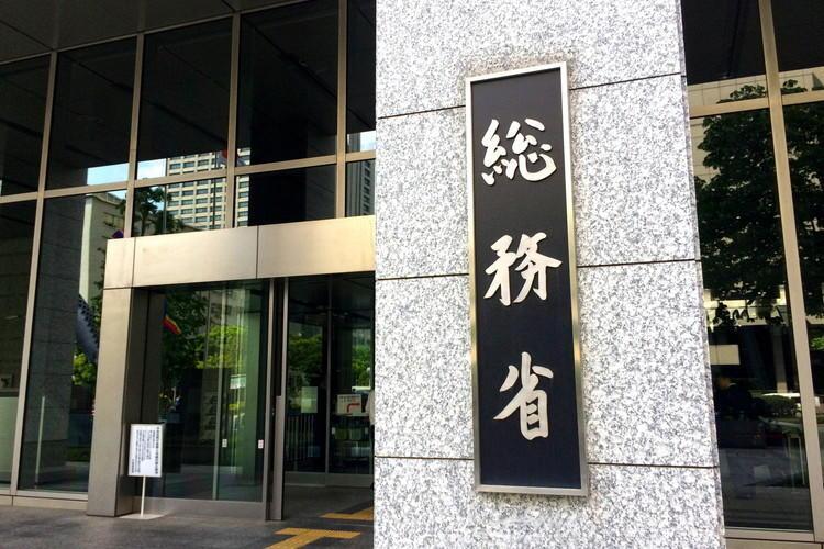 【人事速報】総務省