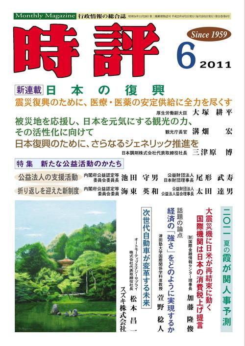 新連載・日本の復興/被災地を応援し、日本を元気にする観光の力の活性化に向けて