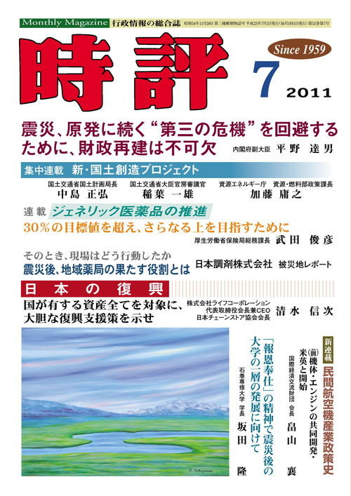 大胆な復興支援策を示せ/石巻専修大学・震災後の大学の一層の発展に向けて