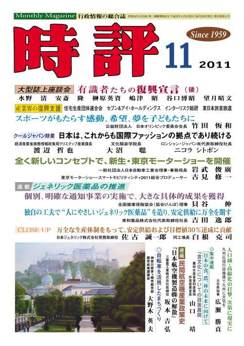震災を契機に見直される日本の住まいのあり方/食文化についての政策展開