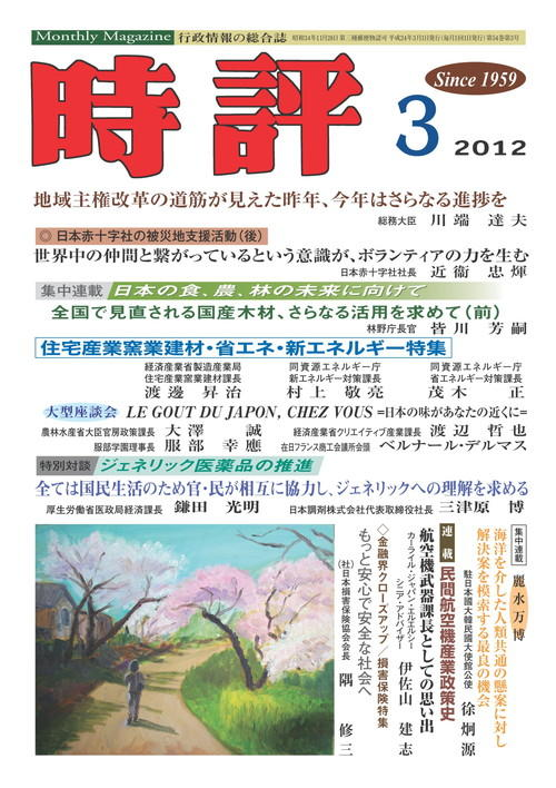 損害保険特集~東日本大震災を振り返って/日本赤十字社の被災地支援活動