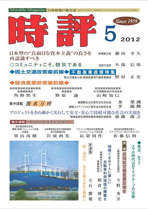 日本経済を支える化学産業/街まるごとのコンセプトで世界初の分散型スマートタウン