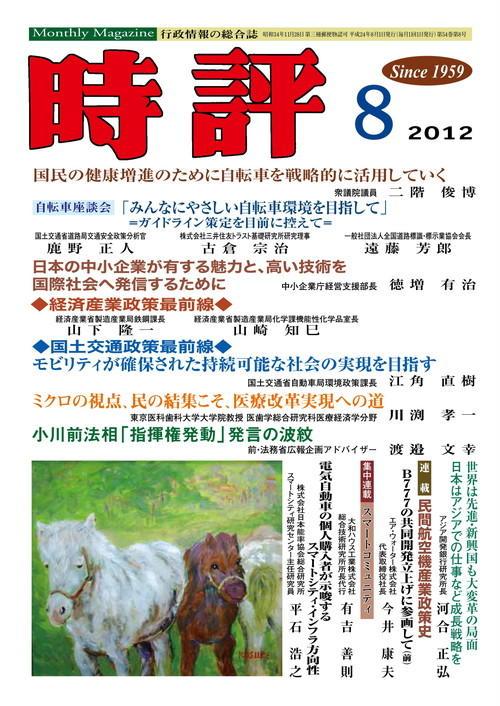 ものづくり大国・日本の基盤的存在/試されている現代社会の「空気」の正常化