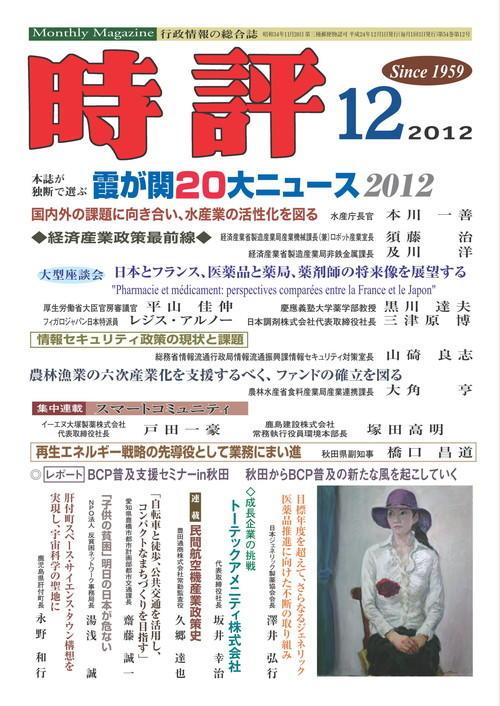 画期的な摂食回復支援食が食べる楽しみを提供/国際観光拠点「箱根」に吹く新しい風