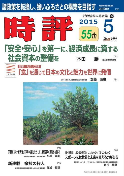 東日本大震災と危機管理/観光立国、電子納税……キャッシュレス化で変わる社会