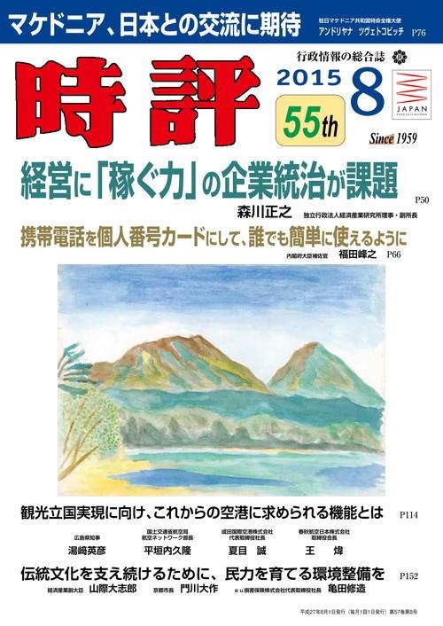 建設産業の現状と課題/日本の技術とノウハウを活かし、世界のインフラ需要を取り込む