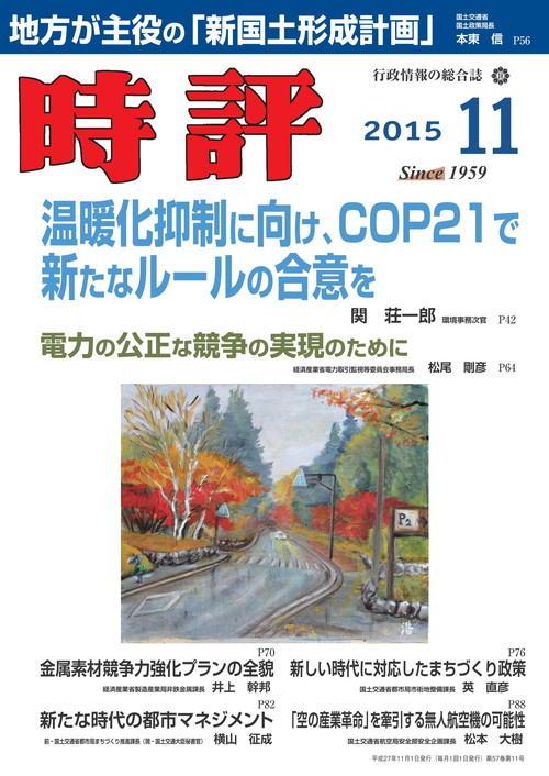 地方創生の具体モデルを・秋田県/スマートコミュニティが地方創生、国土形成を実現