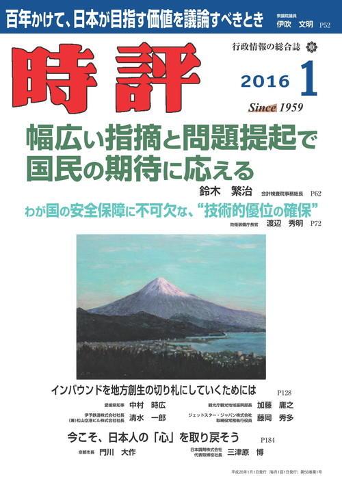 再生医療を日本から世界へ/土砂災害犠牲者ゼロに向けた砂防戦略/下水道政策特集