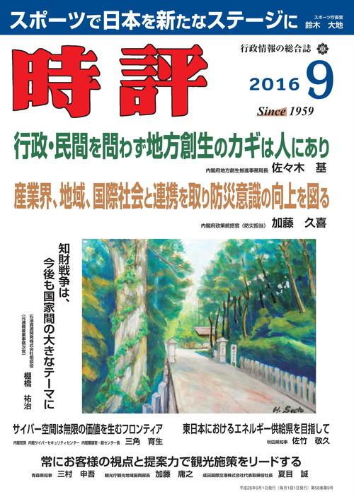 2020年東京オリ・パラ スポーツで日本を新たなステージに/那覇空港特集