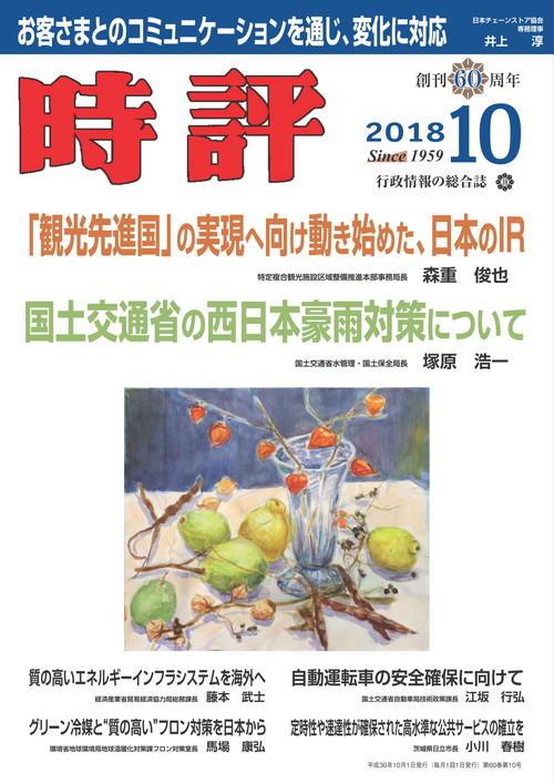 「観光先進国」の実現へ、日本のIR/国交省の西日本豪雨対策