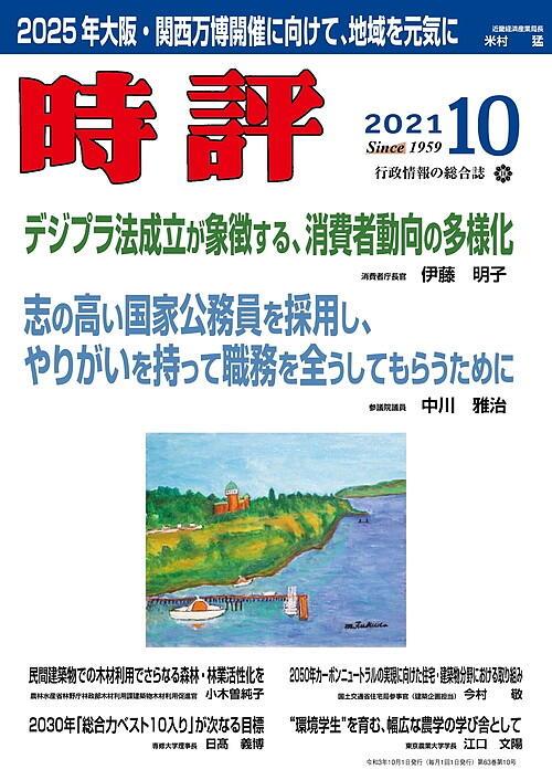 2025大阪・関西万博へ/デジプラ法成立/ウッドチェンジ/住宅カーボンニュートラル