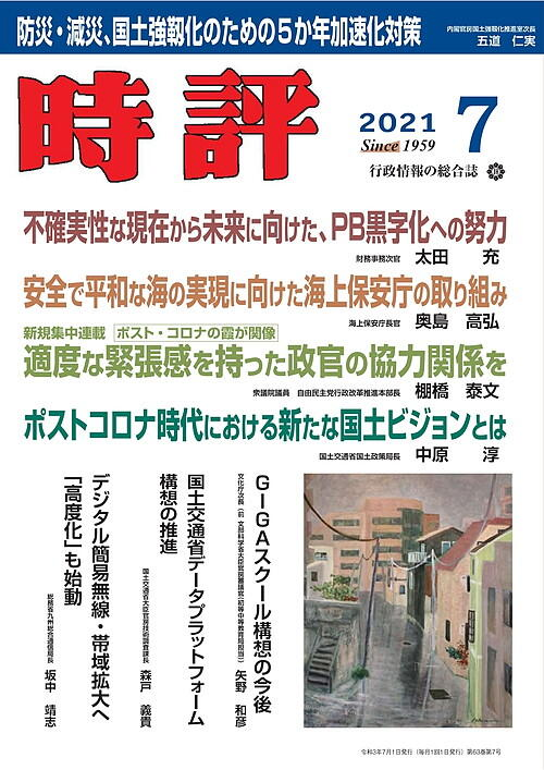 財務次官・太田充/海上保安庁長官/国土強靭化/GIGAスクール