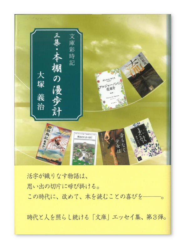 文庫彩時記 三集・本棚の漫歩計