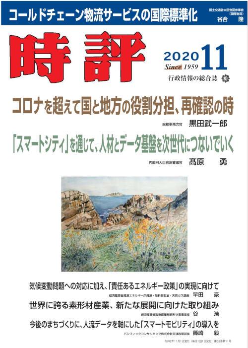 総務次官・黒田武一郎/「スマートシティ」/コールドチェーン物流
