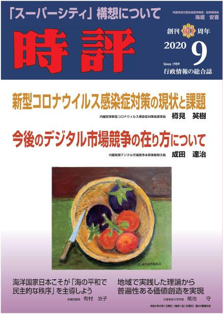 コロナ対策の現状と課題/「スーパーシティ」構想/デジタル市場競争