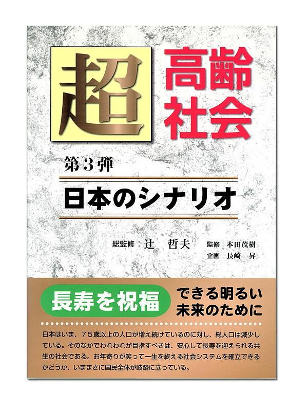超高齢社会3―日本のシナリオ