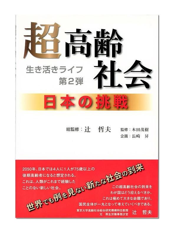 超高齢社会2――日本の挑戦