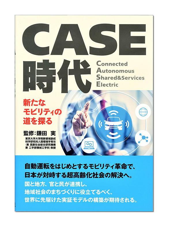 CASE時代