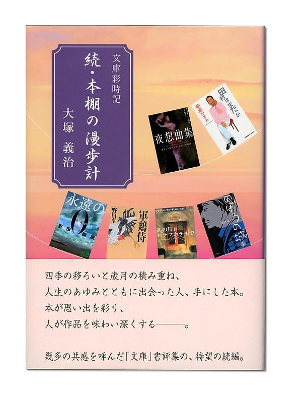文庫彩時記 続・本棚の漫歩計