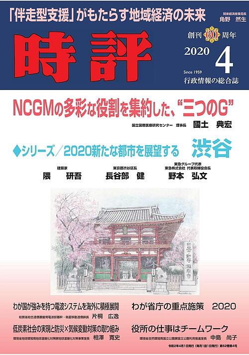 関東経産局「伴走型支援」/電波海外輸出/都市再生・渋谷/重点施策2020