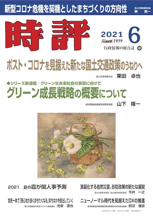 国交次官・栗田卓也/グリーン成長戦略/コロナ禍の都市開発/人事予測