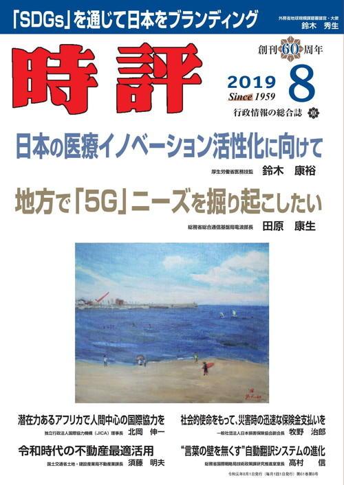 日本の医療イノベーション活性化/「SDGs」で日本をブランディング/TICAD7