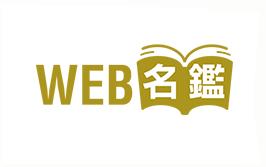 WEB名鑑