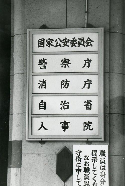 自治省(現・総務省)の看板